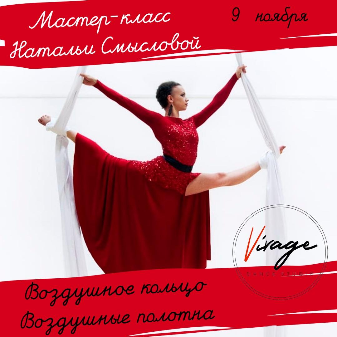 Афиша Новосибирск МК Наташи Смысловой, 9 ноября