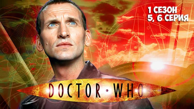 Доктор кто 1 сезон 5 6 серия
