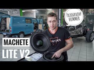 Новый проект на 16 сабах! Разобрали Hummer и обзор нового сабвуфера Machete Lite