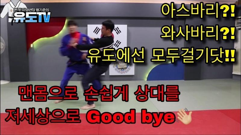 유도TV 아스바리 와사바리 no 모두걸기 Okuri barai