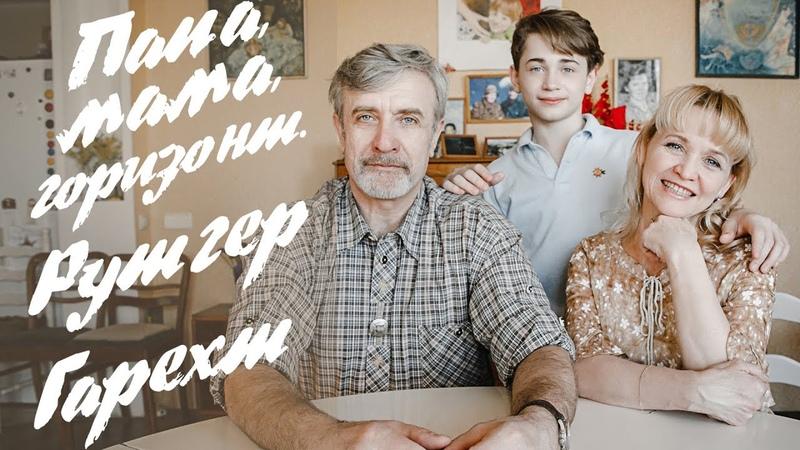 Рутгер Гарехт ПРЕМЬЕРА Папа мама горизонт
