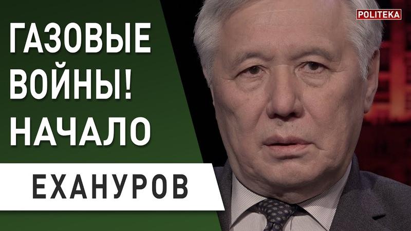 Газовые войны с Россией победители и проигравшие Ехануров Зеленский Тимошенко Гончарук