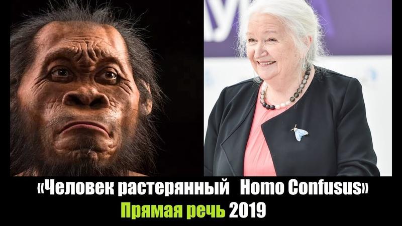 Татьяна Черниговская «Человек растерянный Homo Confusus» Прямая речь 2019