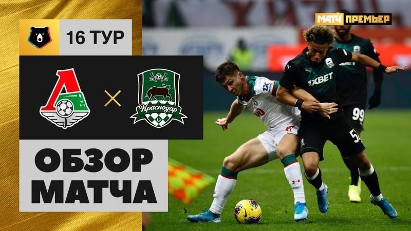10.11.2019 Локомотив - Краснодар - 1:1. Обзор матча