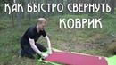СПОСОБ БЫСТРО СВЕРНУТЬ САМОНАДУВАЮЩИЙСЯ КОВРИК / How to roll up a Self-Inflating Mat