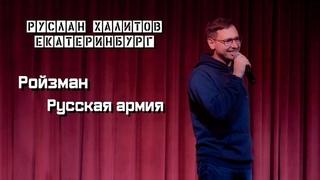 Руслан Халитов / Армия, Ройзман / Выступление в Екатеринбурге