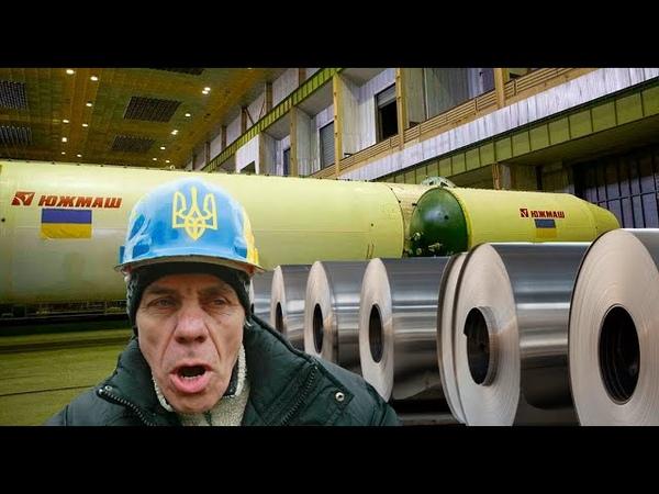 Caнкции пали: «Южмаш» взбесил «патрiотов», купив русский алюминий на десятки миллионов...