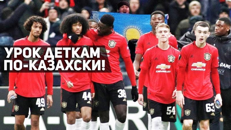 Астана 2:1 Манчестер Юнайтед Урок деткам ПО КАЗАХСКИ!