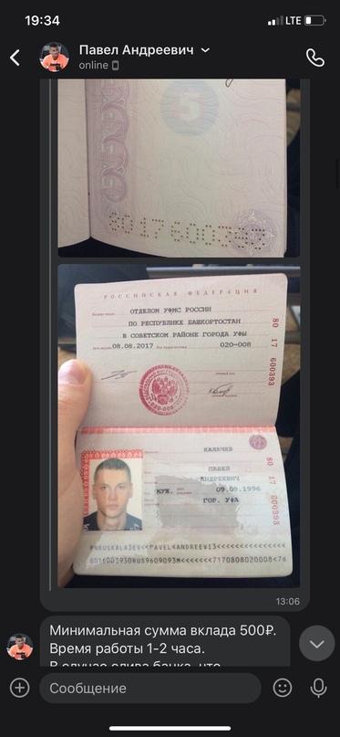 Кинул меня на 500 рублей , потом же хотел чтобы я оплатил ещё и комиссию 2 к (ти...
