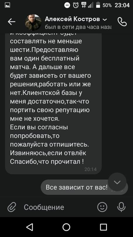 ОСТОРОЖНО МОШЕННИК