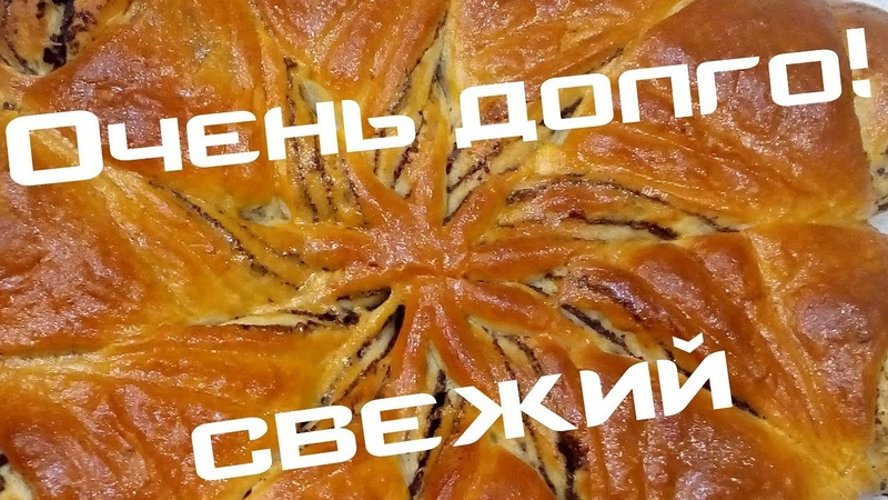 Дрожжевой пирог с маком очень долго свежий Yast cake with poppy seeds fresh for a long time