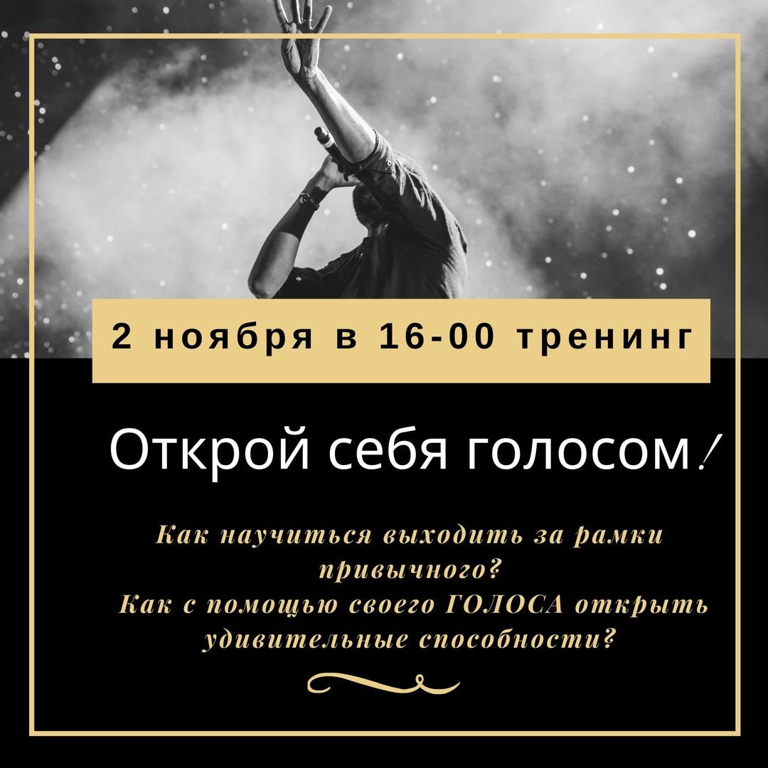 Афиша Челябинск ОТКРОЙ себя ГОЛОСОМ!