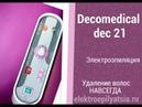 Видео обзор электроэпилятора decamedikal Depil system AGO dec 21 (оборудование, аппарат)