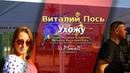 Виталий Пось Ухожу Official Video 2019