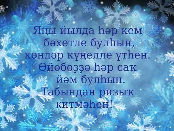 поздравления к новому году на башкирском база отдыха