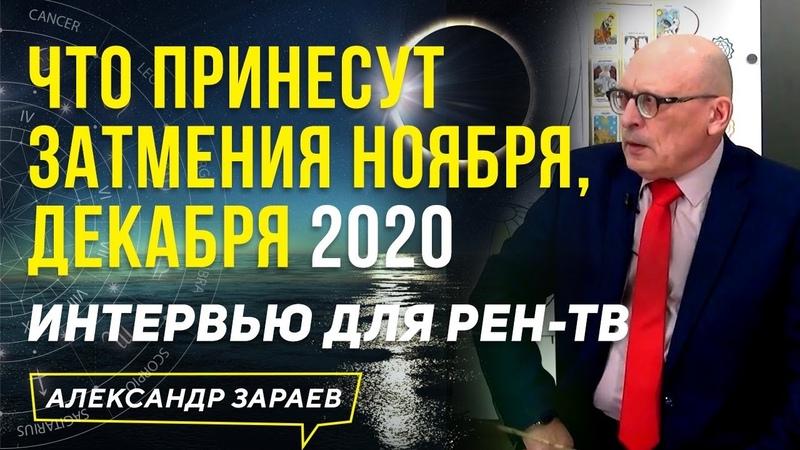 ЧТО ПРИНЕСУТ ЗАТМЕНИЯ В НОЯБРЕ, ДЕКАБРЕ 2020 l ИНТЕРВЬЮ ДЛЯ РЕН-ТВ 11.07.2020 l АЛЕКСАНДР ЗАРАЕВ