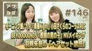 【アプカミ146】モーニング娘。'19「青春Night」小田さくらコーラスREC