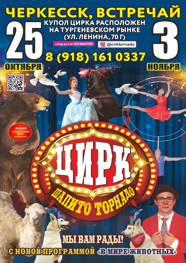 Цирк шапито в Черкесске