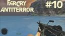 Прохождение Far Cry: AntiTerror - 10 Военный центр (1 часть)