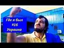 Злобный бендеровец и галушки Украина юмор пародия