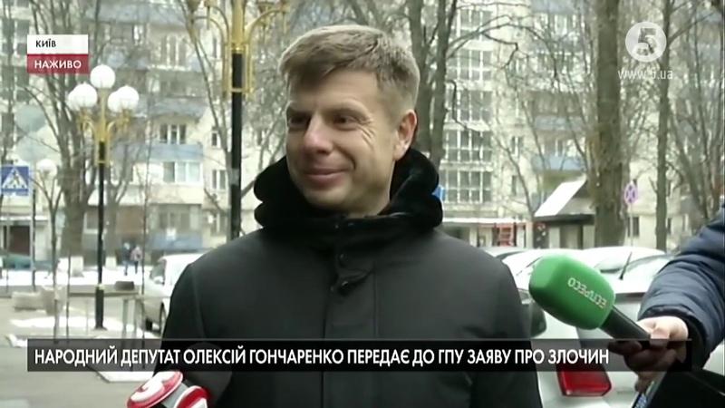 Нардеп Олексій Гончаренко передає до ГПУ заяву про злочин