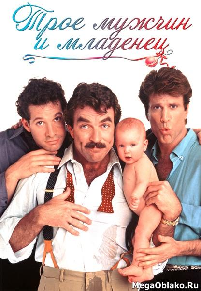 Трое мужчин и младенец / Three Men and a Baby (1987/WEB-DL/WEB-DLRip)