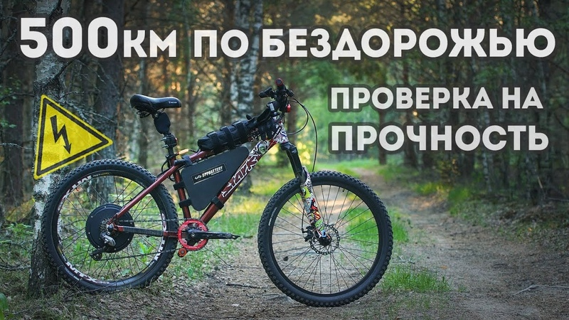 Электровелосипед Electric bike Серия 3 500км по бездорожью проверка на прочность