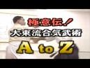 Daito Ryu Aikibujutsu de A a Z-Kazuoki Sogawa- part1
