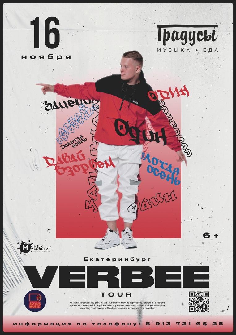 Афиша Екатеринбург VERBEE / 16 ноября / Екатеринбург