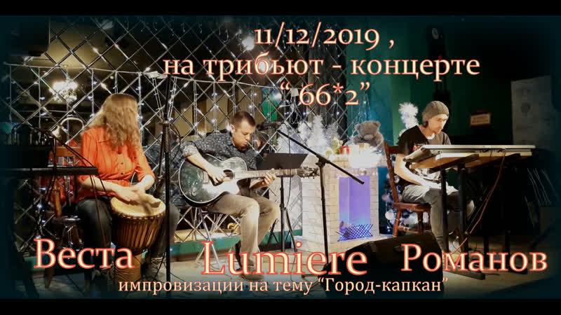 Lumiere Романов джем сейшн в клубе Золберг 11 12 19 Город капкан