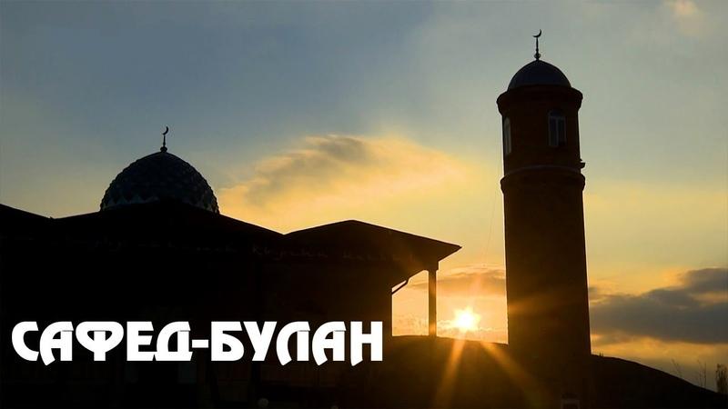 Сафед-Булан. Родина ислама