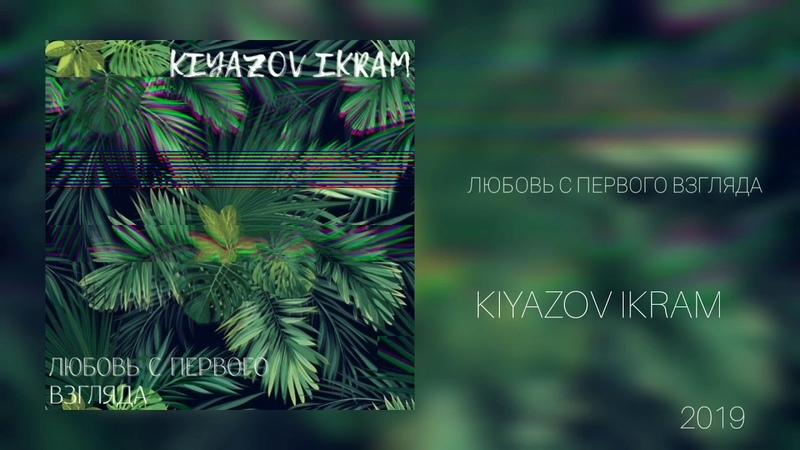 KIYAZOV IKRAM - Любовь С Первого Взгляда. ( official AUDIO )