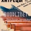«QUODLIBET» Квартирник старинной музыки 29/2 СПб