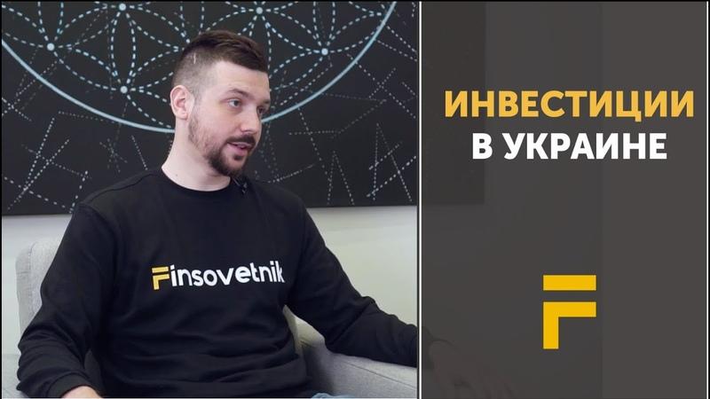 О финансовой грамотности, инвестициях в Украине, консалтинге и Системе Bitbon - Алексей Заруцкий