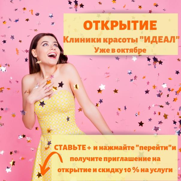 Поздравления для клиники красоты