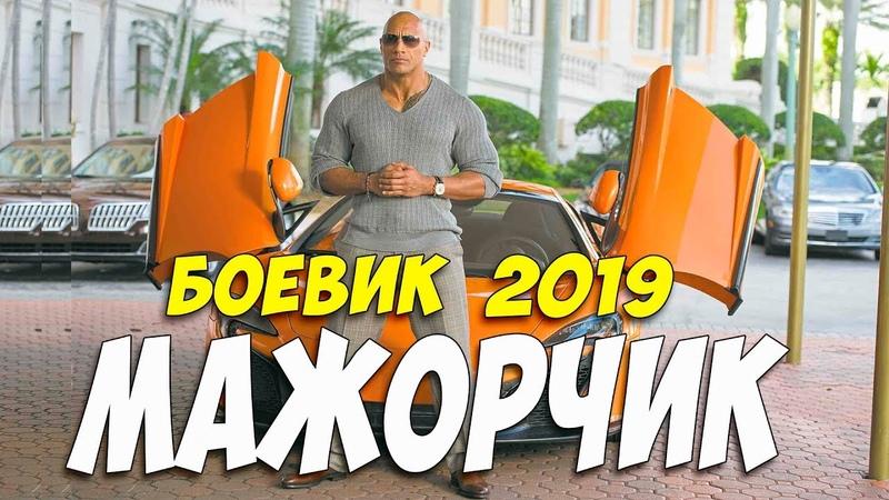 Боевик 2019 развернул задом!! ** МАЖОРЧИК ** Русские боевики 2019 новинки HD