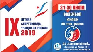 Волейбол - IX Летняя спартакиада учащихся России 2019. (III этап, финал). День 1.