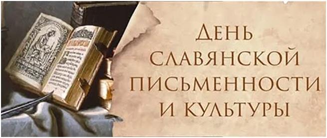 24 мая во всех славянских странах отмечается День славянской письменности и культуры.