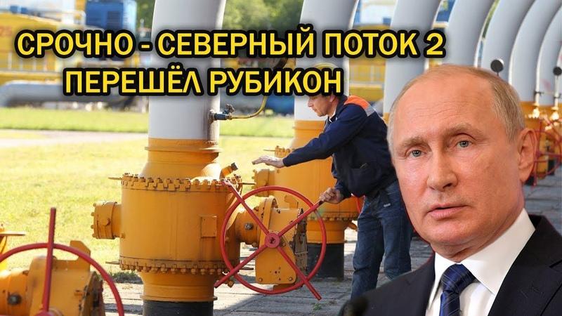 СРОЧНО! СЕВЕРНЫЙ ПОТОК 2 ПЕРЕШЁЛ РУБИКОН! - НОВОСТИ