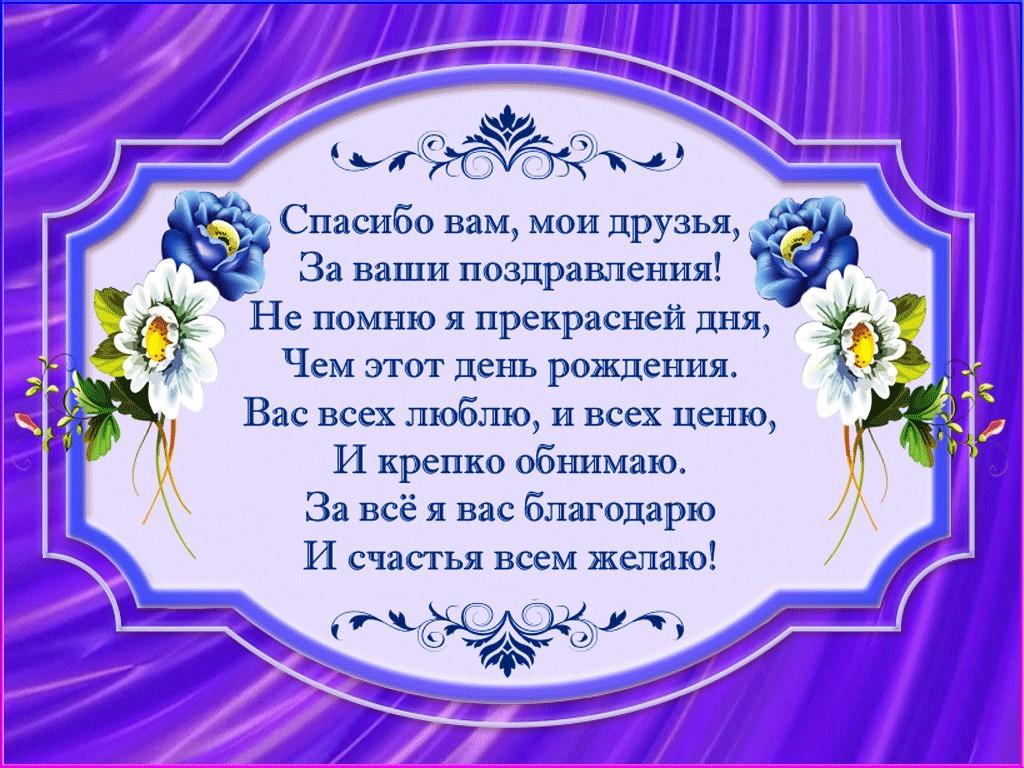Поздравление гостей юбиляру
