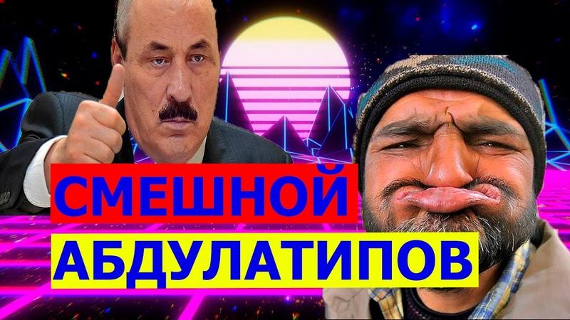 САМЫЙ СМЕШНОЙ ЛИДЕР КАВКАЗА АБДУЛАТИПОВ