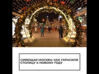 Сияющая Москва: как украсили столицу к Новому году