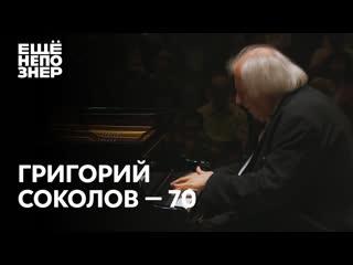 Григорию Соколову  70. Поздравление на #ещенепознер