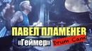 Павел Пламенев Геймер Drum Cam