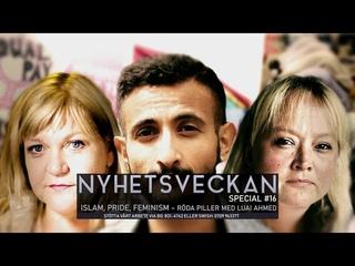 Ingrid & Maria: Islam, Pride, feminism – röda piller med Luai Ahmed - Nyhetsveckan Special #16