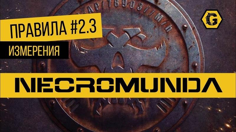 Necromunda Underhive Правила Часть 2 3 Измерения