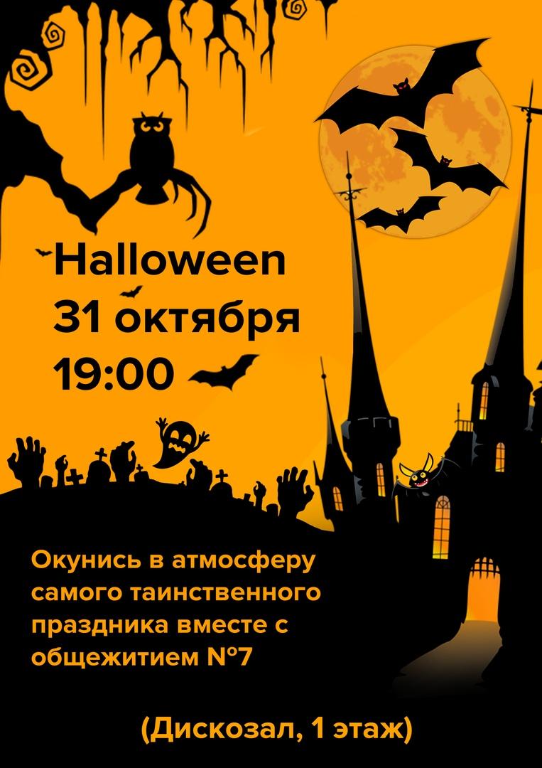 Афиша Челябинск Halloween общежития №7