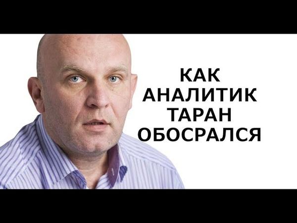 Дмитрий Таран с критикой Мужского движения и феминизма Как он видит миропорядок и политику