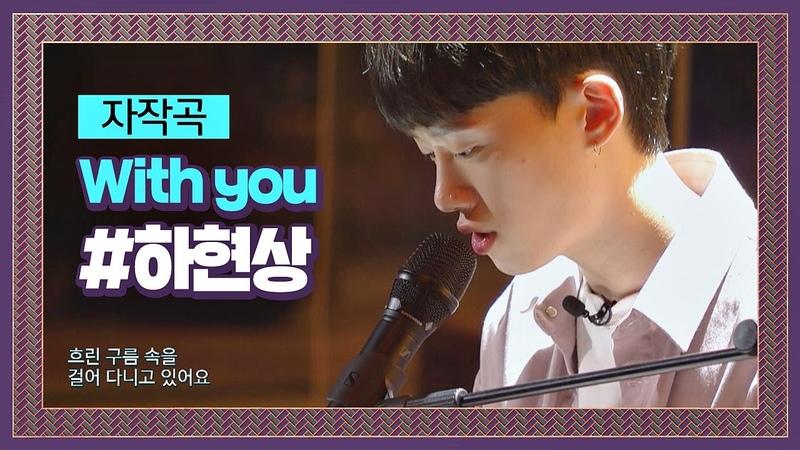 햇살을 머금은 러블리♡음색 하현상 자작곡 ′With you′♪ #프로듀서오디션 슈퍼밴드 SuperBand 1회