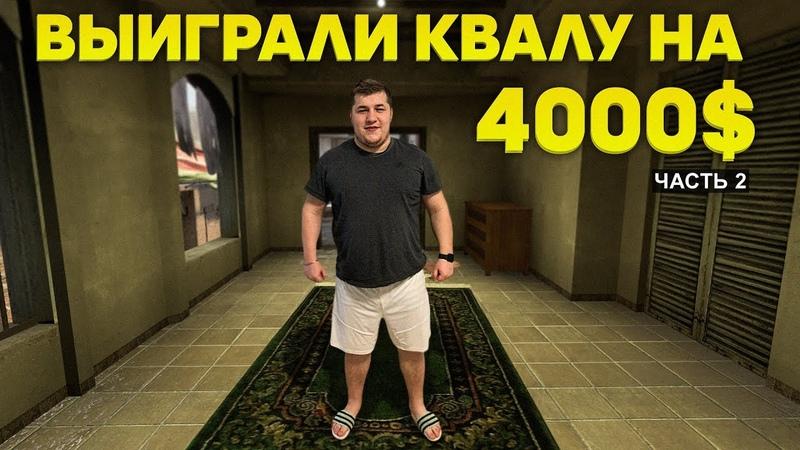 ВЫИГРАЛИ КВАЛУ НА 4000$ МАШНА ЭМОЦИИ КОНФЛИКТЫ ЧАСТЬ 2